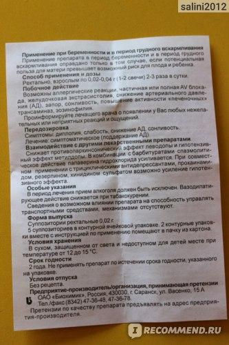 Спазмолитическое средство ОАО Биохимик Папаверин фото