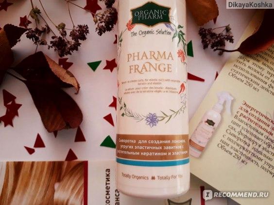 Сыворотка ORGANIC PHARM PharmaFrange (ФармаФранж) для создания локонов, упругих эластичных завитков c растительным кератином и эластином фото
