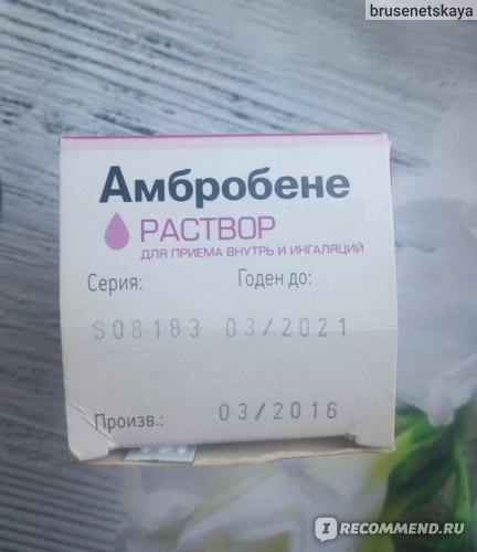 Муколитические средства Ratiopharm Амбробене Раствор для ингаляций фото