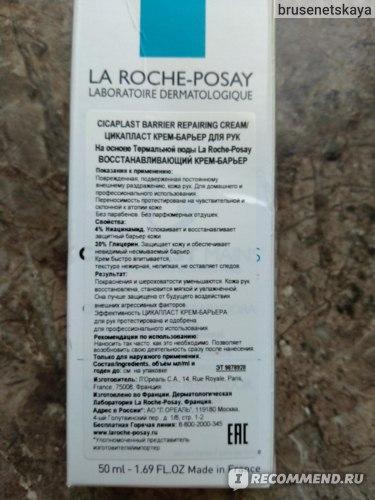 Крем для рук La Roche Posay Cicaplast Mains