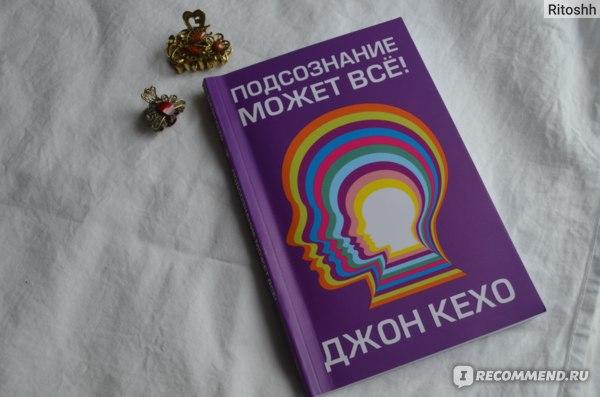 ДЖОН КЕХО ПОДСОЗНАНИЕ МОЖЕТ ВСЕ PDF СКАЧАТЬ БЕСПЛАТНО