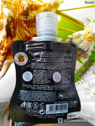 Маска-пленка для кожи лица Pupa Maschera peel off speciale pori фото