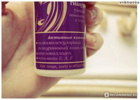 Крем для лица Savonry Гиалуроновый фото