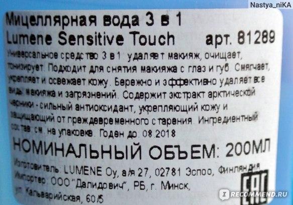 Мицеллярная вода Lumene Sensitive touch 3 в 1 фото