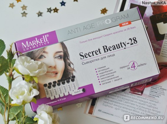 Сыворотка для лица Markell Secret-Beauty-28 Face Serums Anti-Age Program фото