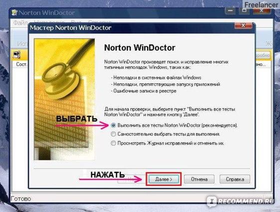 Norton windoctor фото
