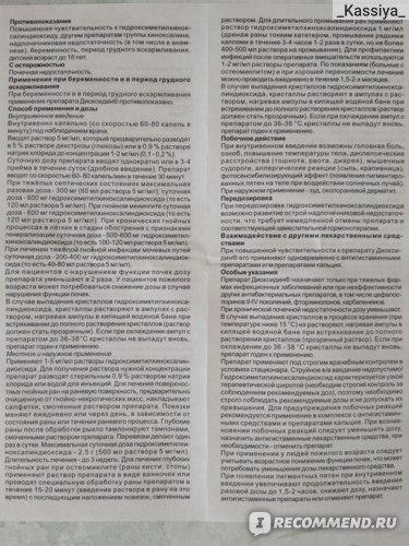 Диоксидин отзывы