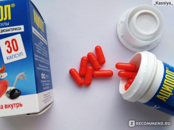 Лактобактерии Аципол