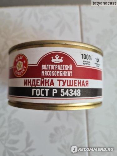 Мясные  консервы Волгоградский мясокомбинат Индейка тушеная  фото