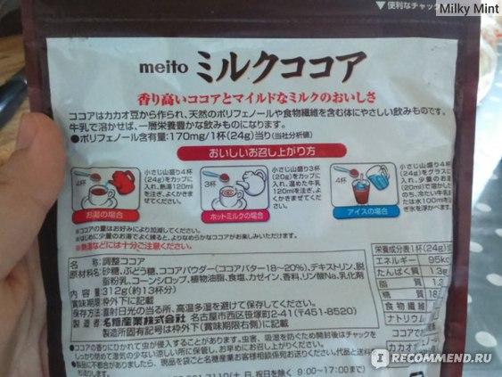 Какао Meito Sangyo Co. milk cocoa фото