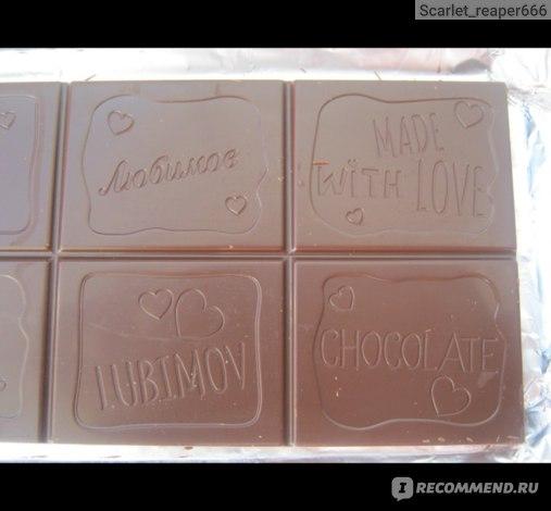 Шоколад Любимов Черный фото