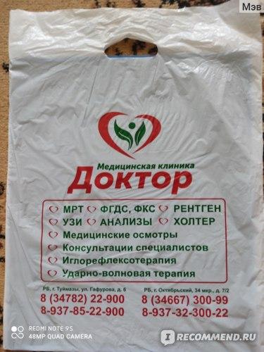 Пакет с рекламой клиники