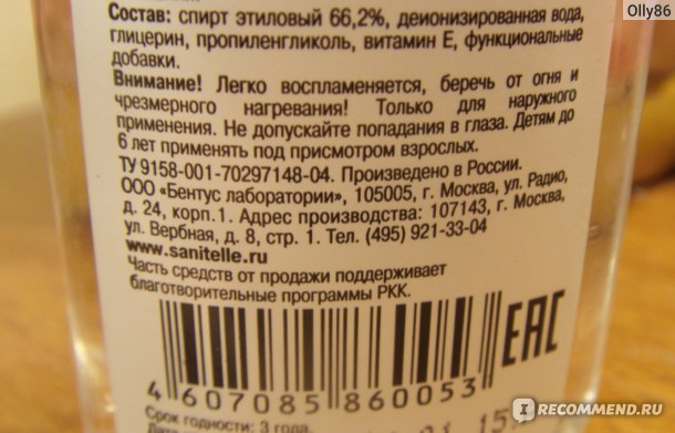 Антисептический гель Sanitelle с витамином Е без отдушки фото