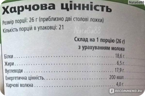 Гербалайф Формула 1 - «Вам дорого Ваше здоровье? Тогда НЕ покупайте этот коктейль! », Отзывы покупателей