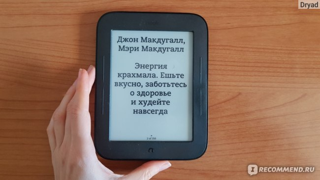"""Книга """"Энергия крахмала"""""""