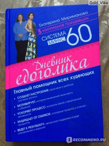 Минус 60 Дневники Диет. Минус 60 (система похудения): меню на неделю, мотивация, принципы, рецепты, секреты, отзывы