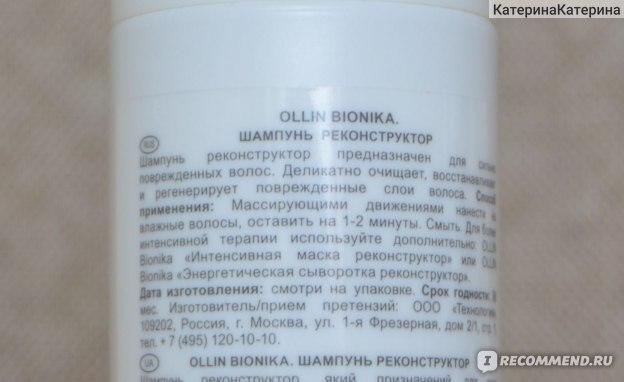 Шампунь-реконструктор восстанавливающий Ollin Professional BioNika фото