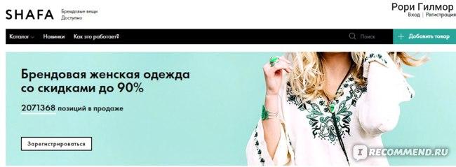 шафа интернет магазин одежды