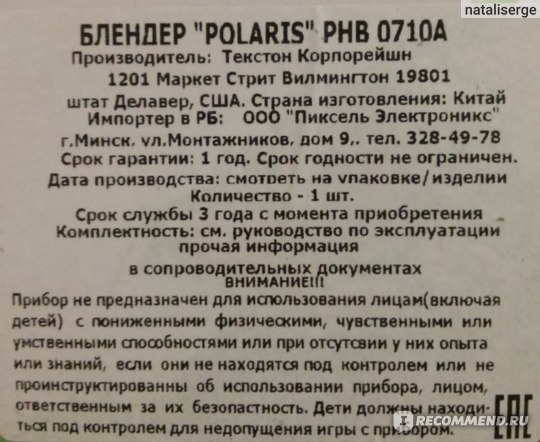 Блендер Polaris  PHB 0710A фото
