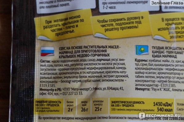 Соус-маринад Костровок Крылышки медово-горчичные фото
