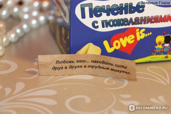 "Печенье ООО ""Корпорация удачи"" Love is с вкладышем фото"