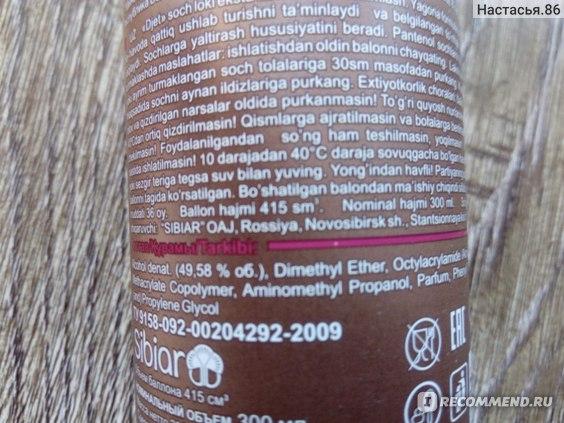 Лак для волос Сибиар Jet Black Line Strong фото