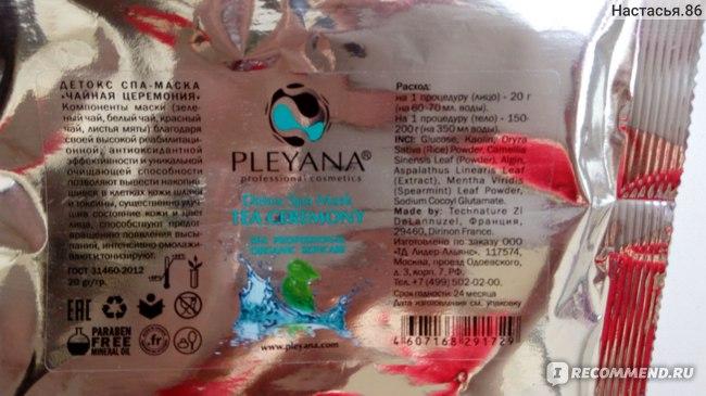 "Маска для лица Pleyana Детокс СПА-маска ""Чайная церемония"" фото"