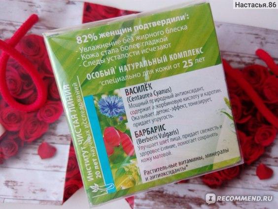Крем для нормальной и комбинированной кожи лица Чистая линия Фито-крем от 25 лет василек и барбарис фото