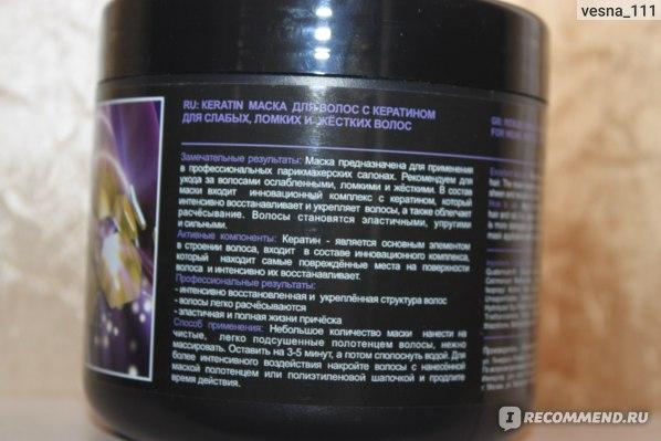 Маска для волос Joanna keratin с кератином фото