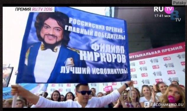 Дискотека авария. Премия РУ ТВ 2016.