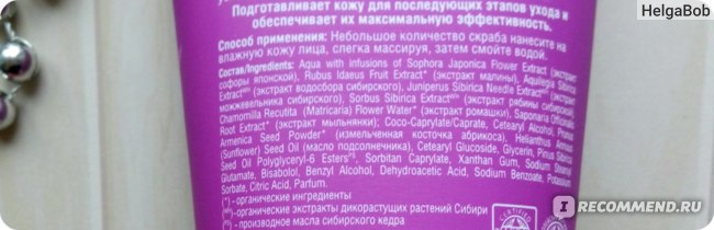 """Отшелушивающий скраб для лица Natura Siberica для жирной и комбинированной кожи """"Молодость и сияние кожи"""""""