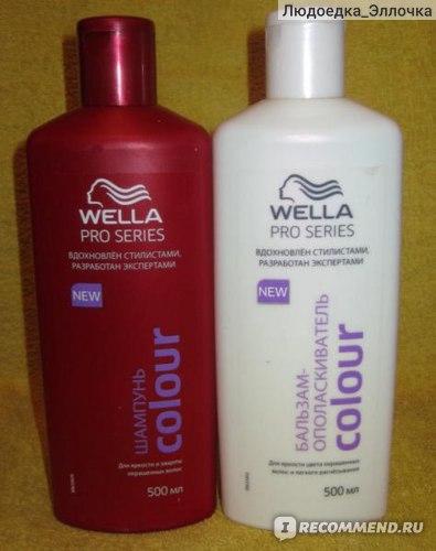 Бальзам - ополаскиватель Wella Pro series COLOUR (для яркости цвета окрашенных волос и лёгкого расчёсывания) фото
