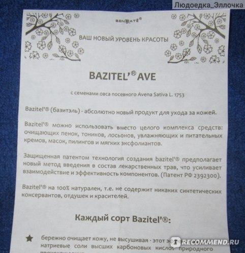 Мультифункциональное средство Benoate Bazitel Ave фото