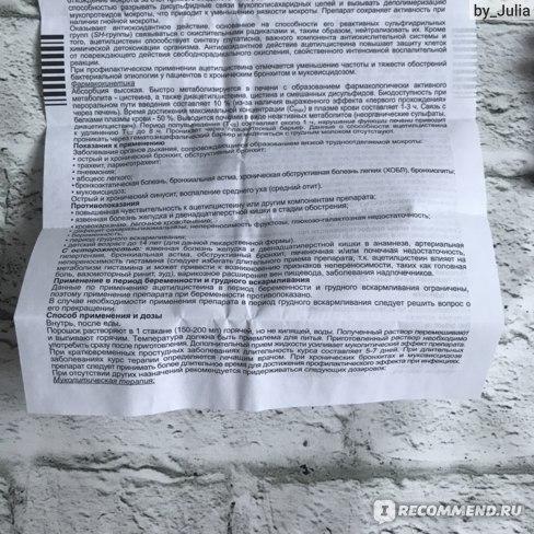 Муколитические средства Sandoz АЦЦ гранулы