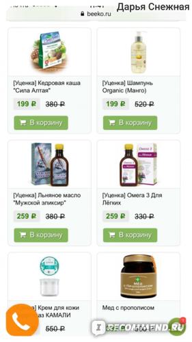 Сайт BeEko.ru товары для здоровья и красоты  фото