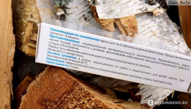 """Слабительные средства ООО """"Внешторг Фарма"""" Сенналайт Премиум фото"""