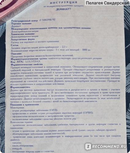 Иммуномодулирующее средство Техномедсервис Деринат фото