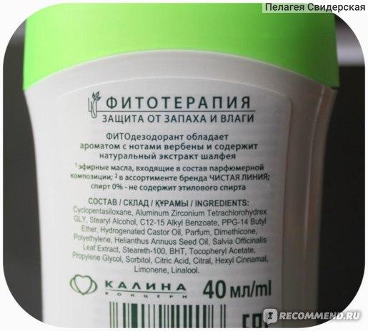 """Фито-дезодорант Чистая линия """"Вербена и Шалфей"""" (защита от запаха и влаги) Стик фото"""