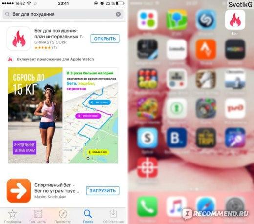 лучшее приложение на айфон для похудения