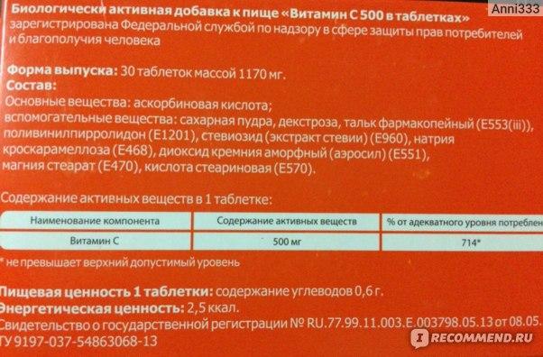 """Витамины ООО """"Внешторг Фарма"""" Витамин С500 в таблетках фото"""