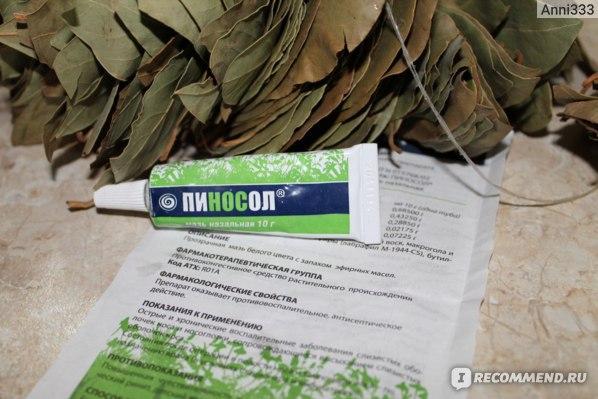 Мазь назальная Zentiva Пиносол фото
