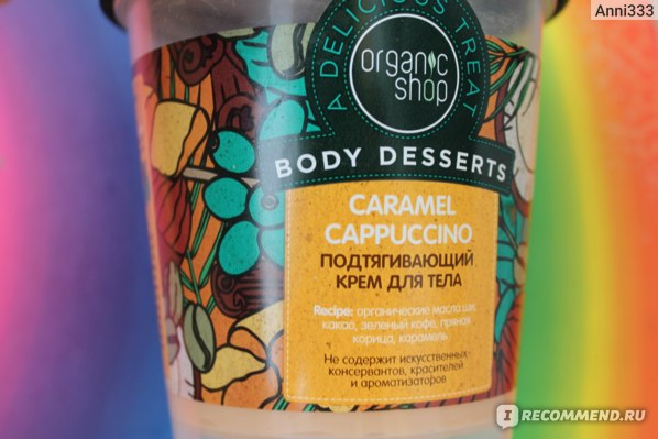 Крем для тела  ORGANIC SHOP Body Desserts Caramel Cappuccino подтягивающий фото