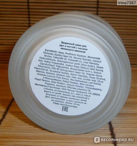 Крем для рук MASURA Защитный и ногтей с маслом японского жасмина, 50мл фото