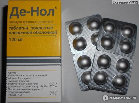 Таблетки Astellas Де-Нол фото