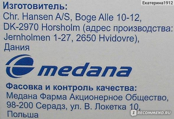 Лакто и бифидо бактерии Нормобакт пак. 3 г уп. 10 Медана Фарма Терполь Груп.  фото