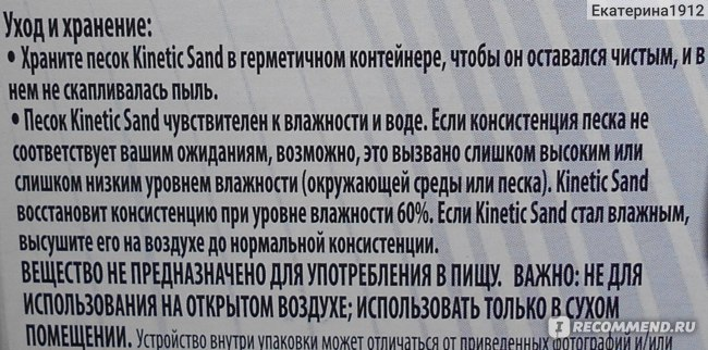 Kinetic Sand Кинетический песок фото