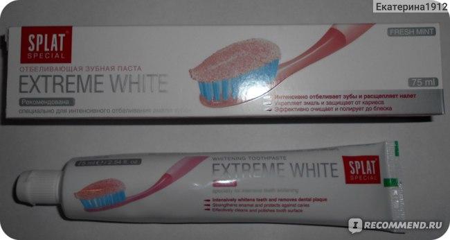 Зубная паста SPLAT EXTREME WHITE фото