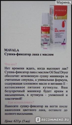 Лак-Сушка для Ногтей Mavala Сушка-фиксатор лака с маслом фото