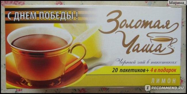 "Чай в пакетиках Золотая Чаша ""Лимон"" фото"