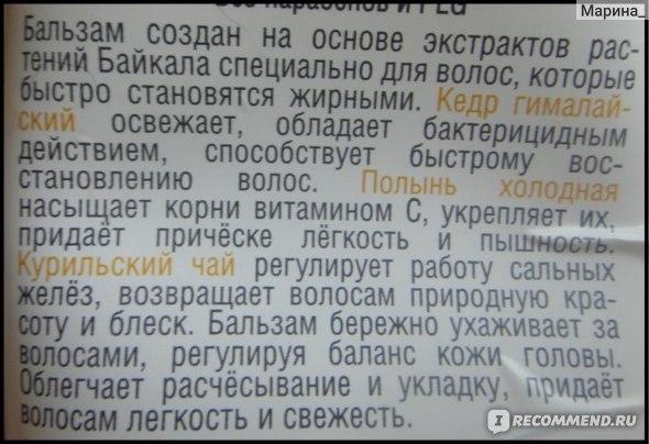 Бальзам для волос Baikal Herbals Очищающий  Для волос,склонных к быстрому загрязнению. фото